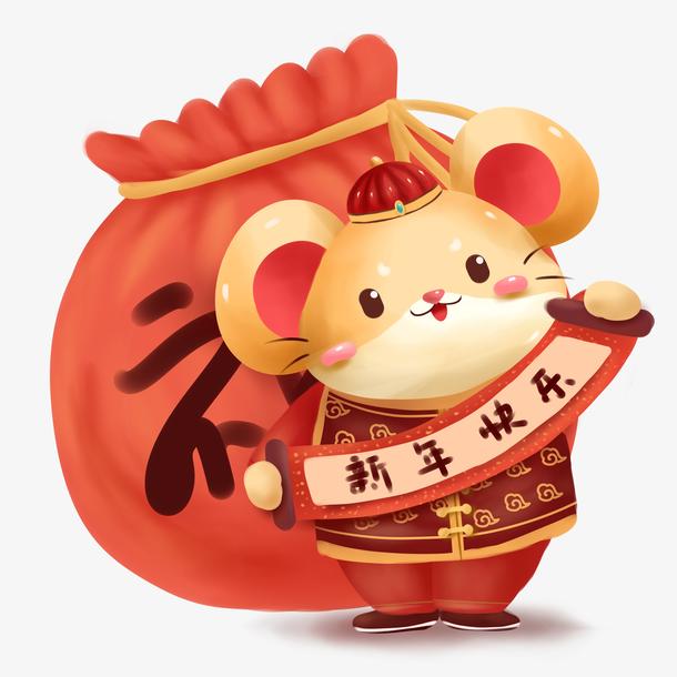 新年红色喜庆2020鼠年新春