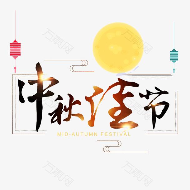中秋佳节艺术字体八月十五