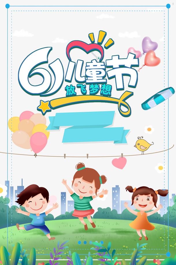 61儿童节艺术字卡通元素