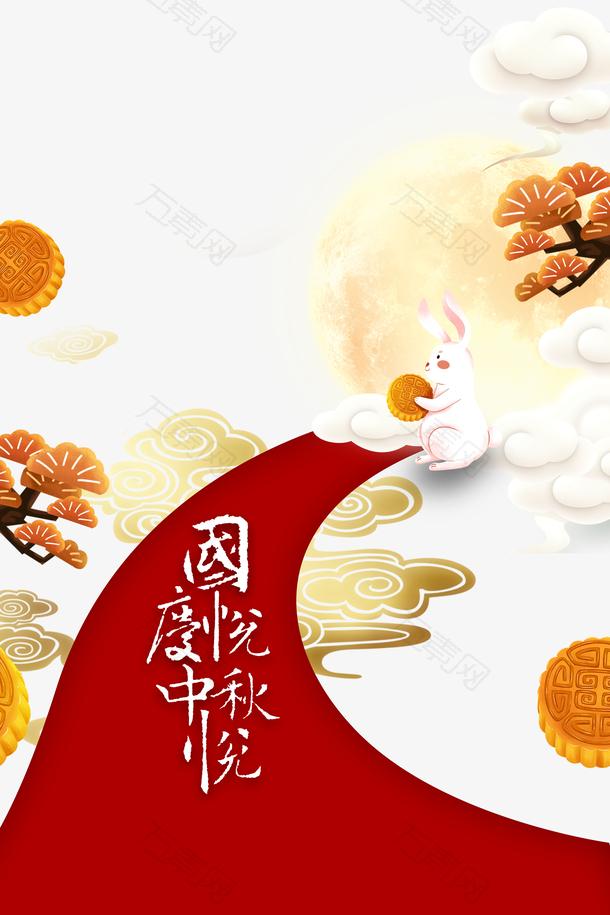 国庆中秋兔子月饼祥云月亮
