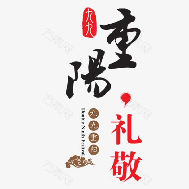 中式简约重阳节海报