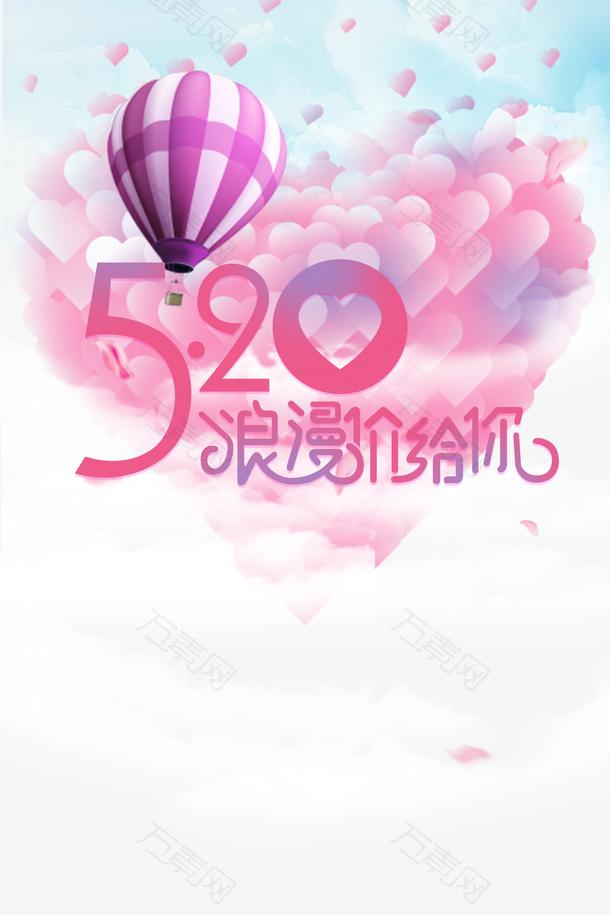 520情人节气球爱心