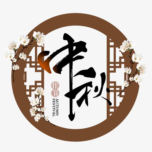中国风古风边框中秋海报装饰元素
