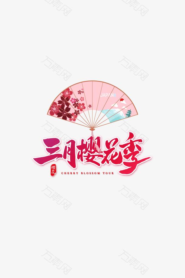 三月樱花季节扇子