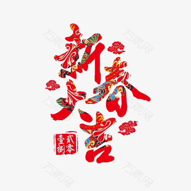 中国风花纹文字新春大吉