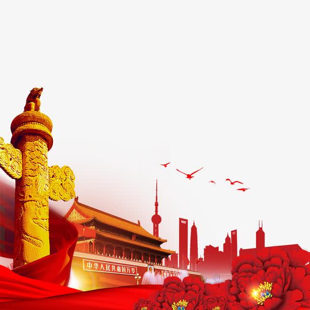 喜迎十九大中国北京瞩目两会