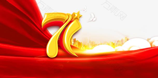 国庆71周年红绸元素