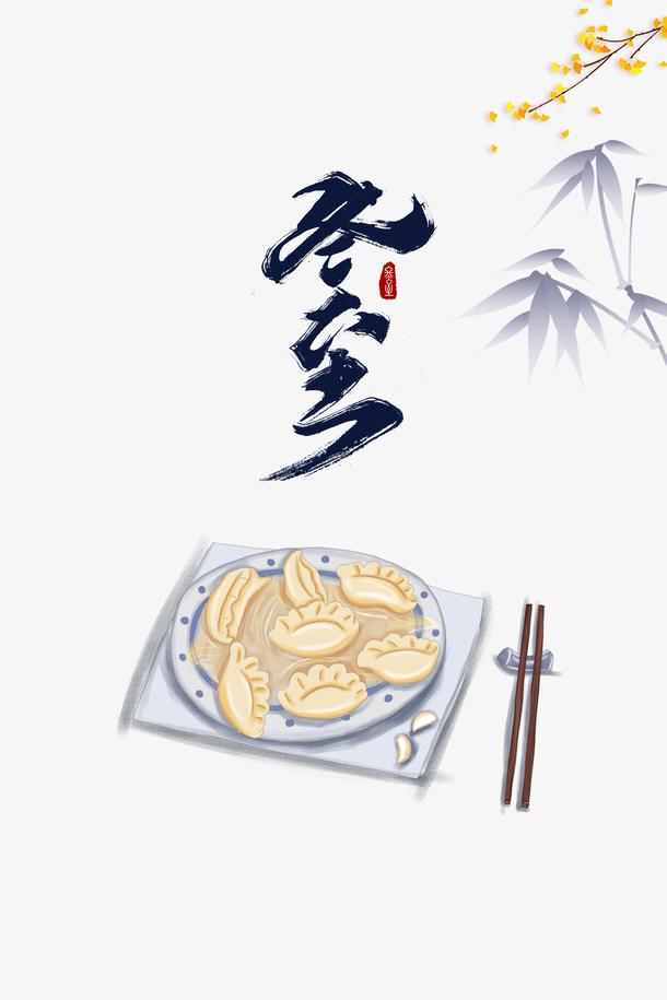 冬至手绘饺子装饰元素图