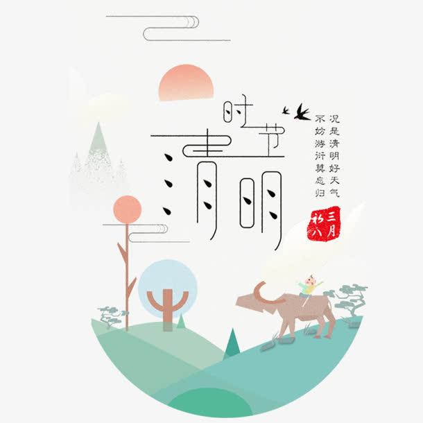 清明节卡通唯美时尚扫墓节艺术字
