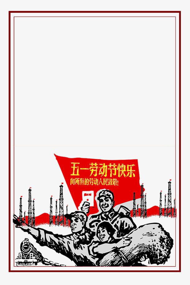 五一国际劳动节快乐边框