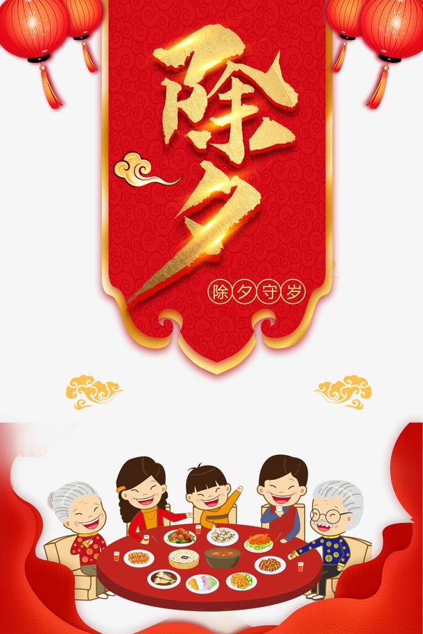 春节除夕灯笼手绘人物团圆饭