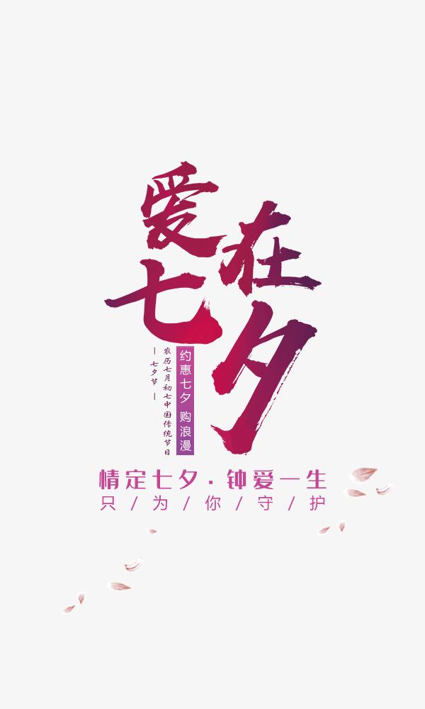 七夕情人节 -爱在七夕