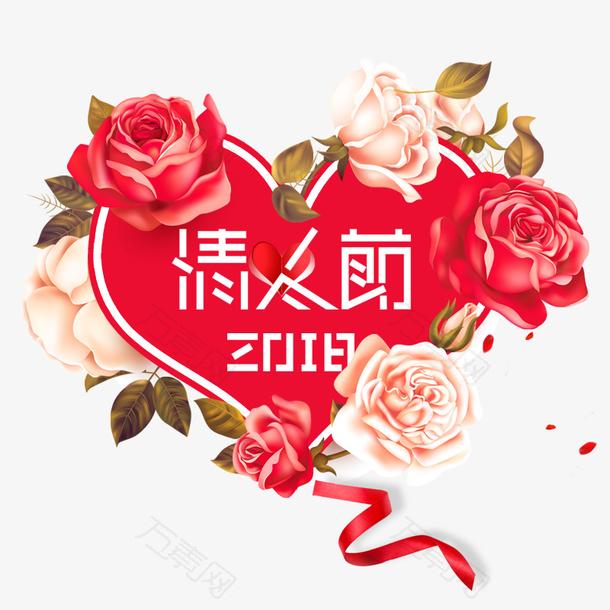 2018情人节彩色文艺banner