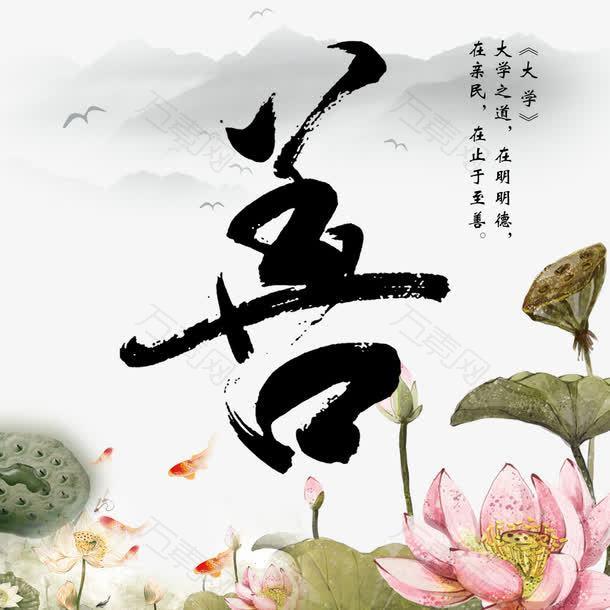 传统文化善水墨宣传画图片