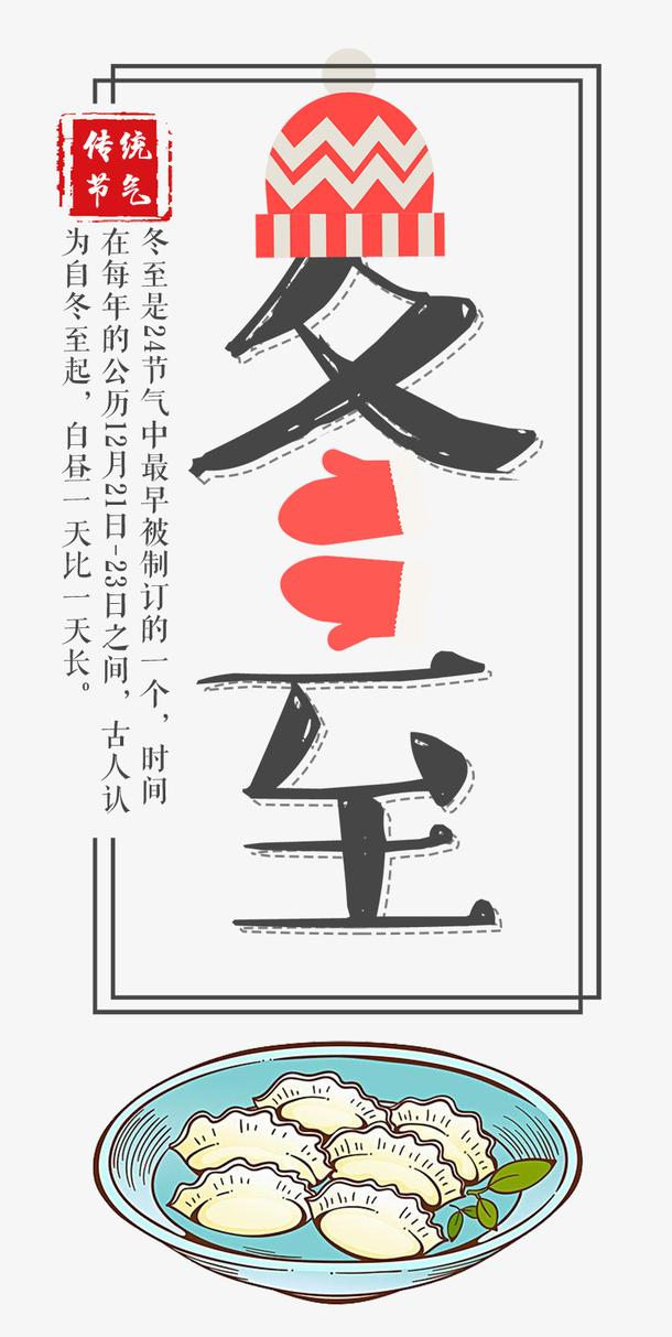 中国风极简冬至海报设计