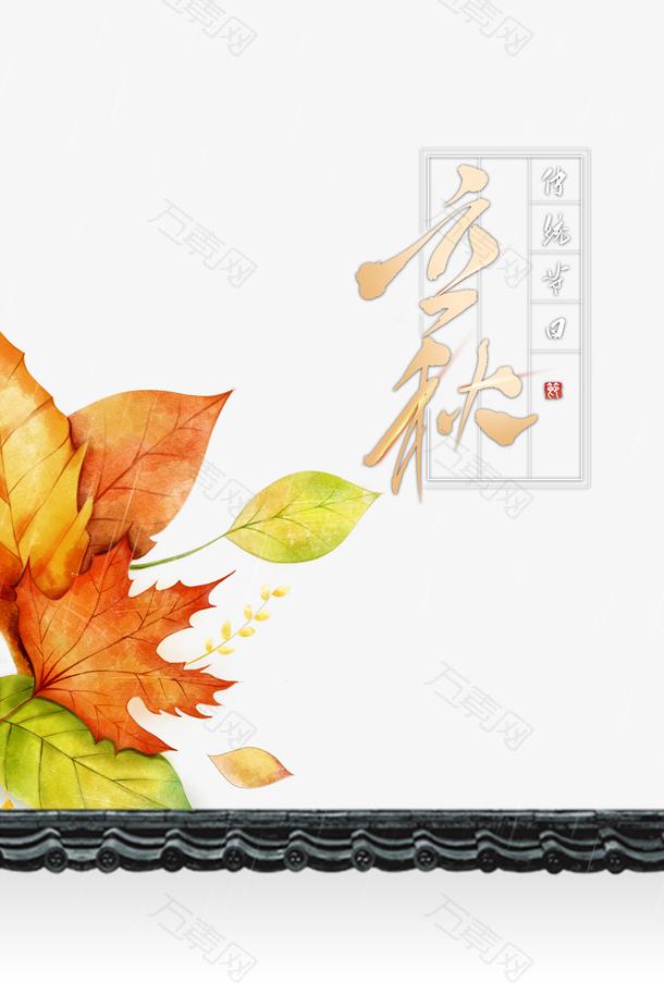 秋天立秋屋檐树叶二十四节气