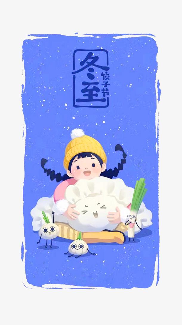卡通冬至海报设计