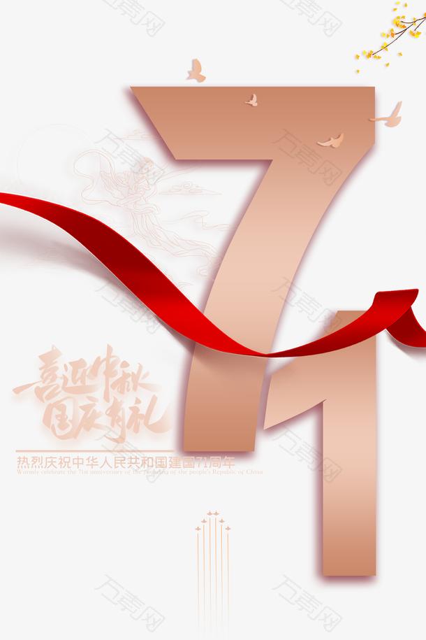 国庆中秋喜迎中秋国庆有礼七十一周年鸽子