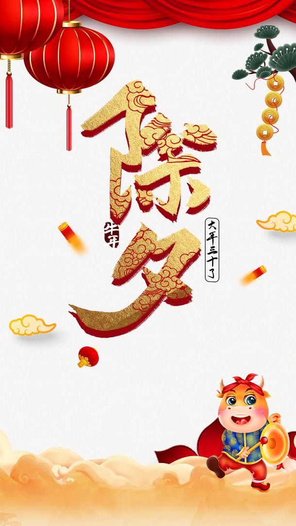 春节除夕手绘牛灯笼幕布祥云