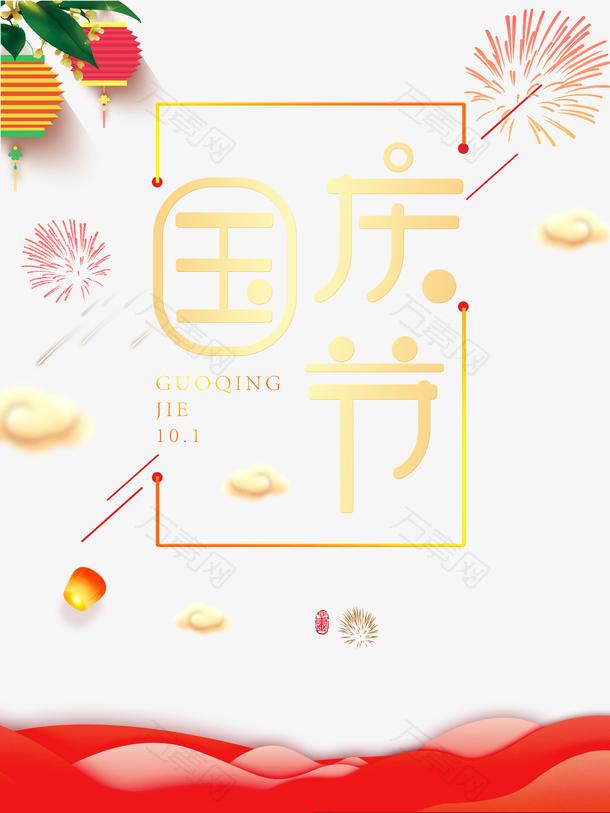 国庆节灯笼烟花祥云