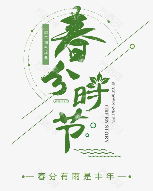 春分时节春天节气绿色清新装饰主