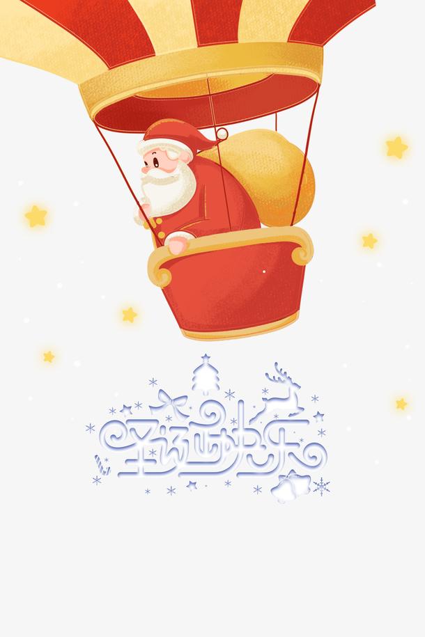 圣诞节圣诞快乐圣诞老人热气球星星