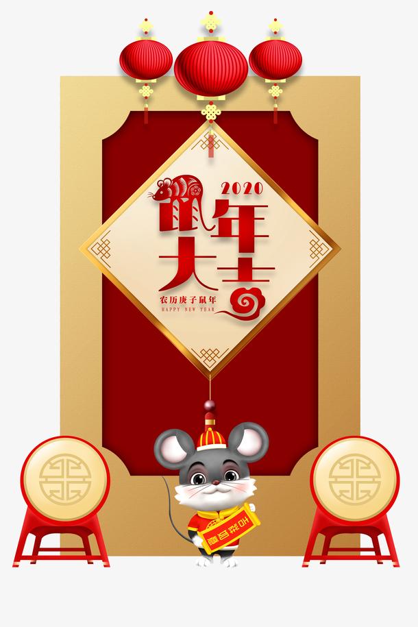 鼠年大吉创意艺术字元素