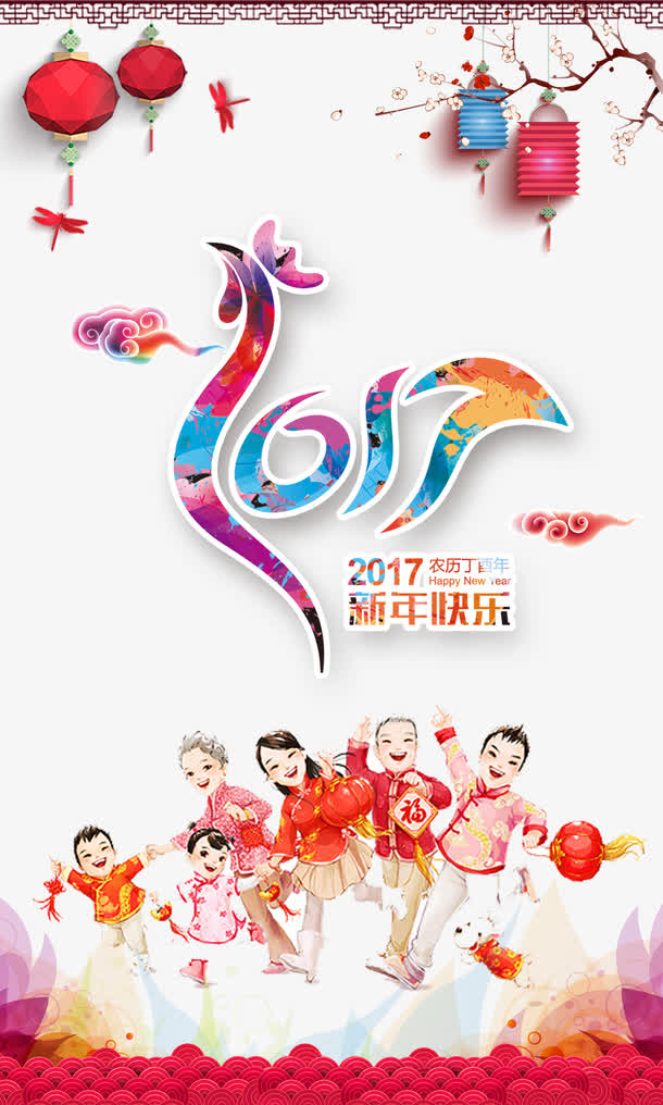 2017新年快乐灯笼背景海报