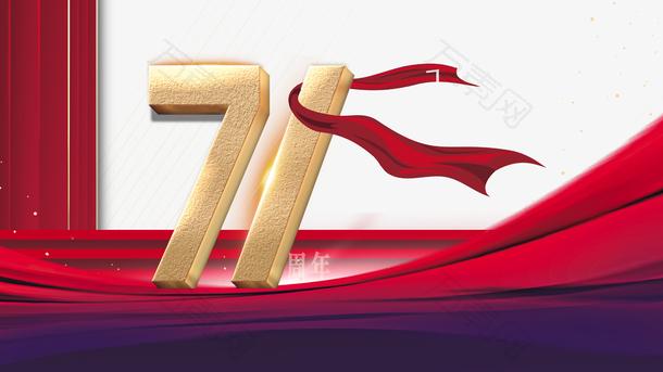 国庆七十一周年幕布光效