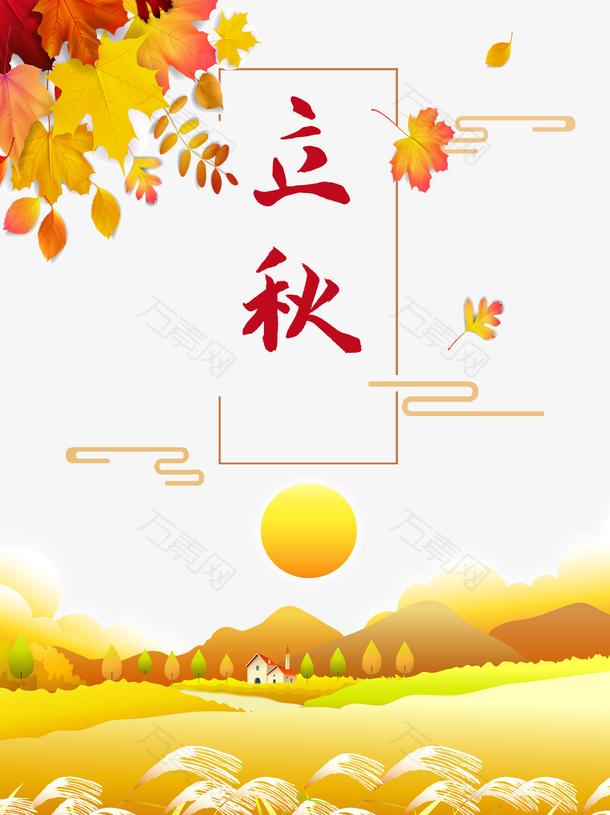 秋天立秋树枝线框太阳云朵落叶
