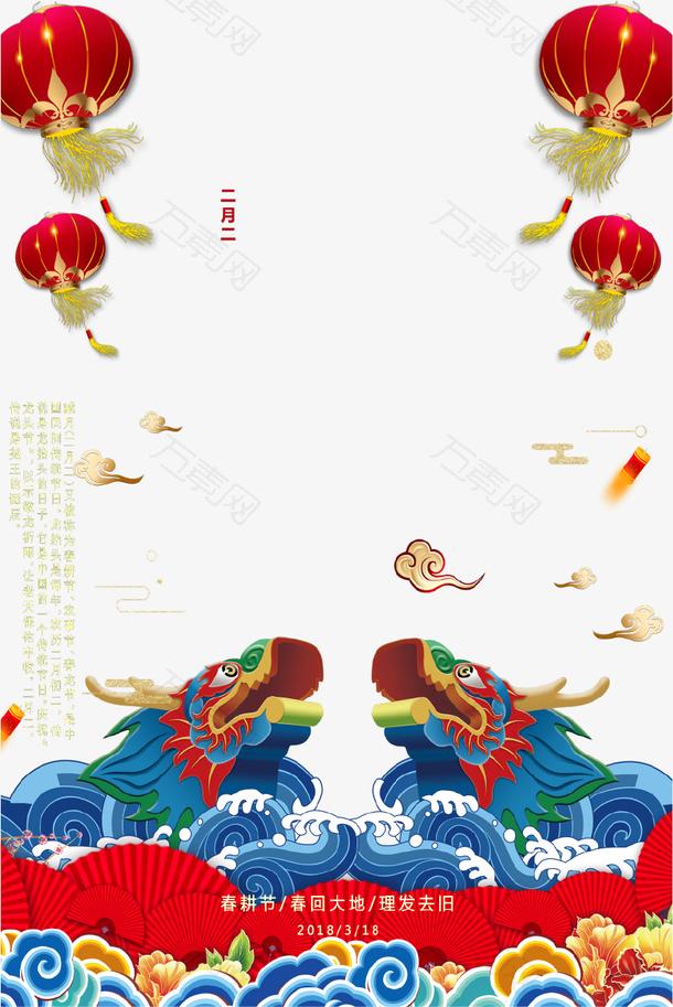 创意传统节日龙抬头灯笼海报背景