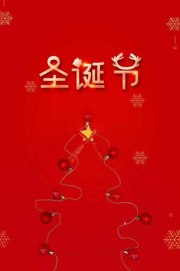 圣诞节雪花星星彩球