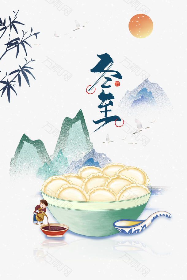 冬至冬天手绘人物山饺子树枝