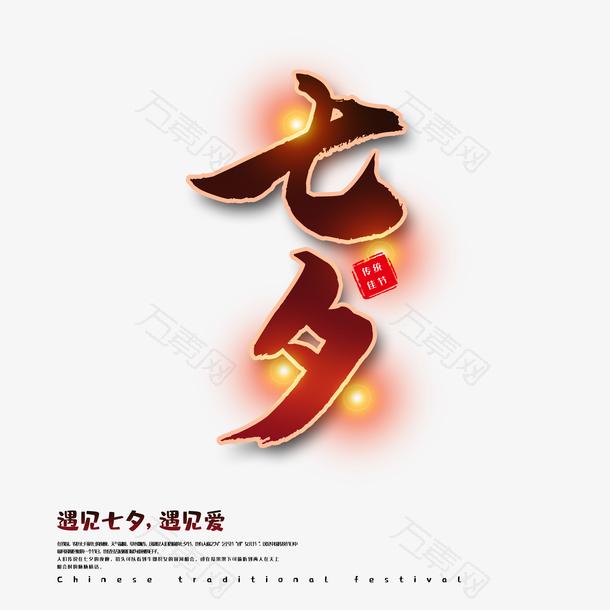 七夕主标题字体元素
