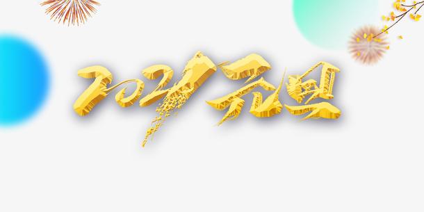 元旦2021烟花树枝字体元素