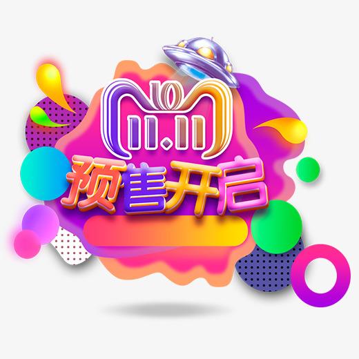 彩色创意天猫预售开启logo
