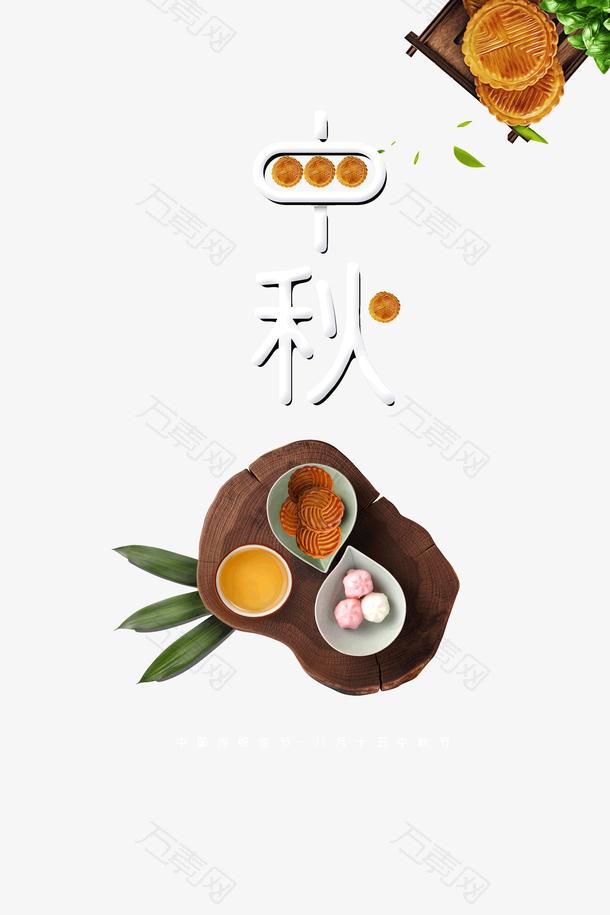 中秋月饼茶托盘赏月
