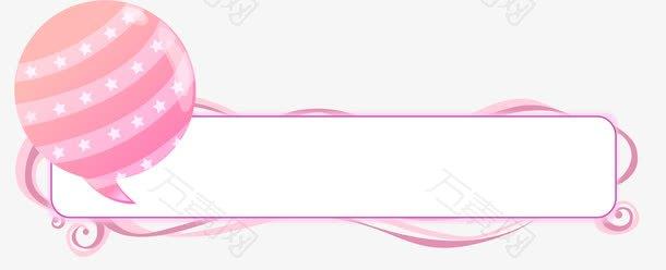 粉色圆球边框