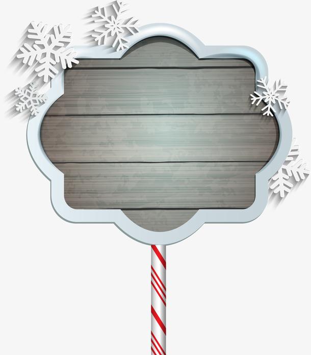 不规则形状雪花木纹牌子