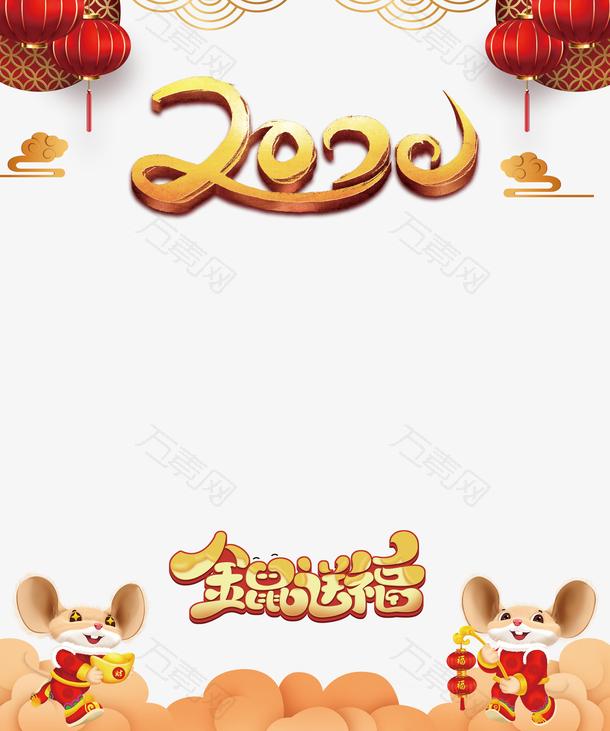 2020金鼠送福装饰背景图