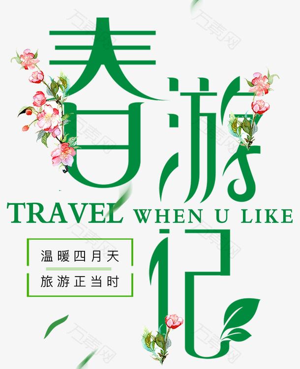 小清新春游字体设计