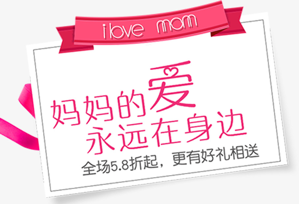 电商母亲节促销活动海报设计