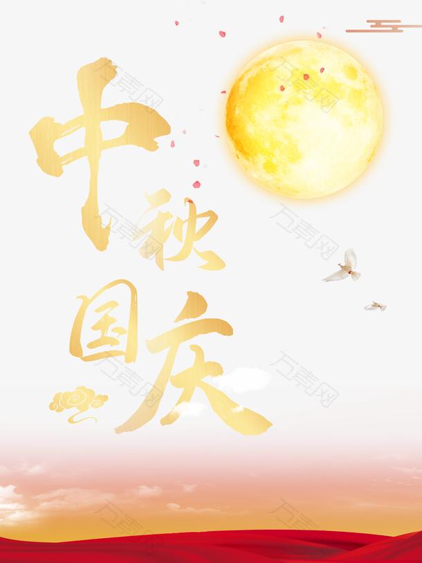 中秋国庆鸽子月亮绸缎
