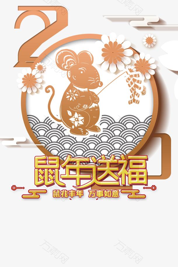 春节鼠年送福剪纸老鼠祥云