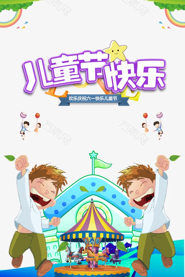 儿童节快乐艺术字元素