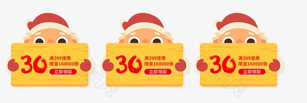 圣诞老人圣诞优惠券优惠券