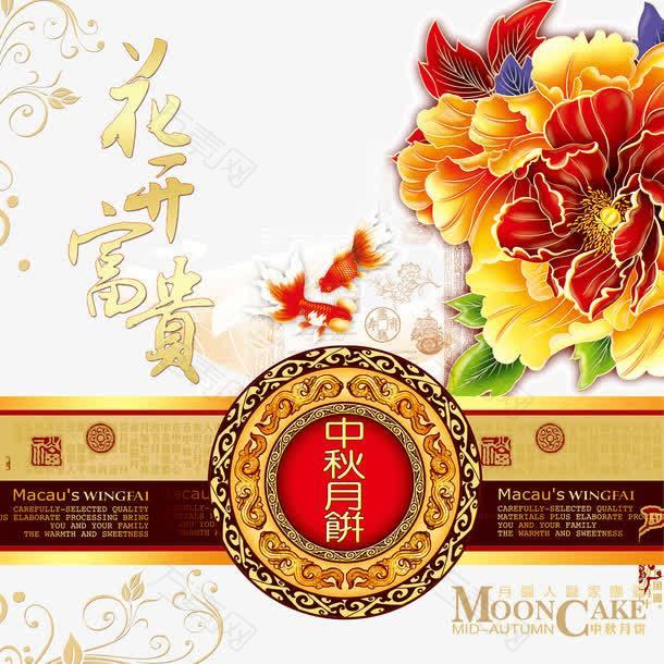 中秋月饼盒包装设计
