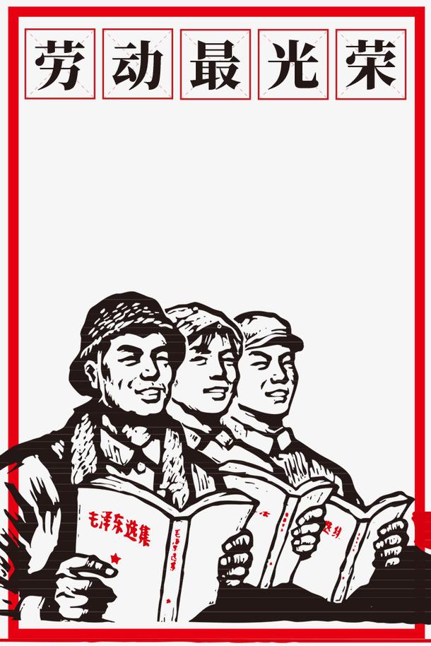复古五一劳动节海报边框背景
