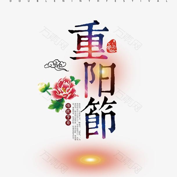重阳节海报文字排版