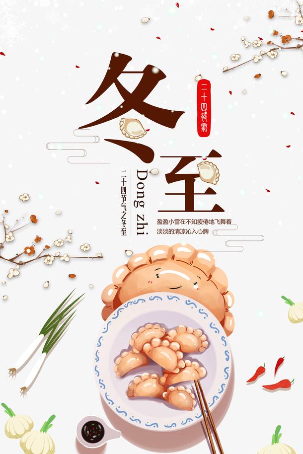 冬至饺子等蔬菜装饰元素图